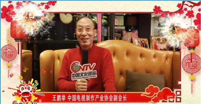 中国电视制作产业协会副会长王鹏举:祝华人华侨新的一年里事业、爱情、生活红红火火!