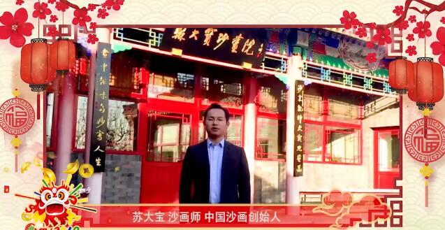 中国沙画创始人苏大宝:祝福全体华人华侨诸事顺利、春节快乐!