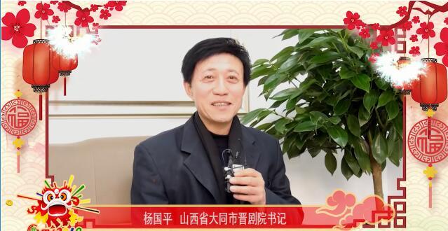 山西省大同市晋剧院书记杨国平:祝全球的华人华侨新春快乐!