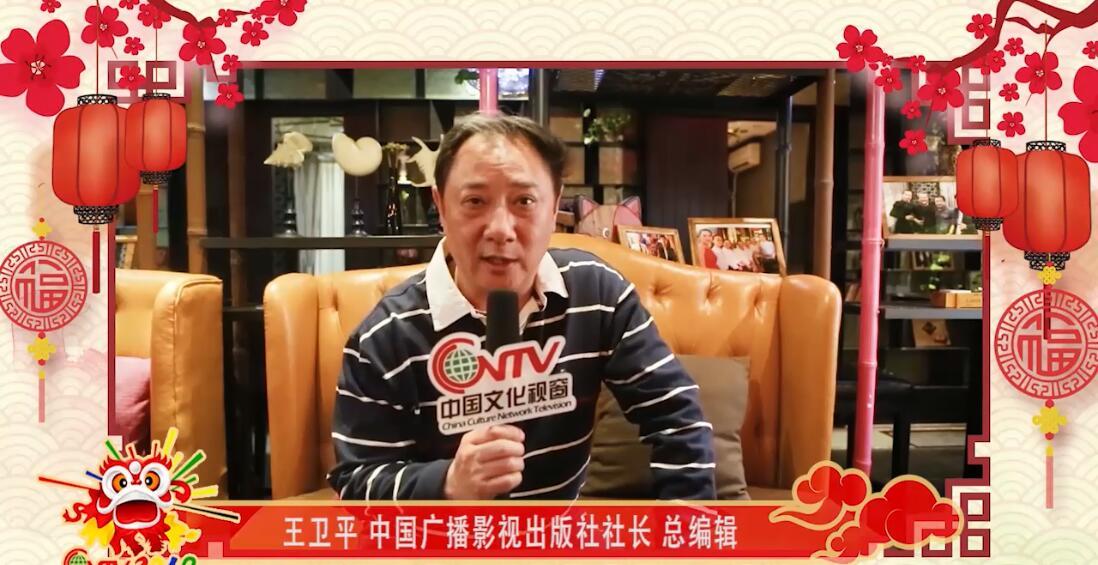 中国广播影视出版社社长王卫平:愿海外华人华侨多多支持中国文化走出去,给大家拜年了!
