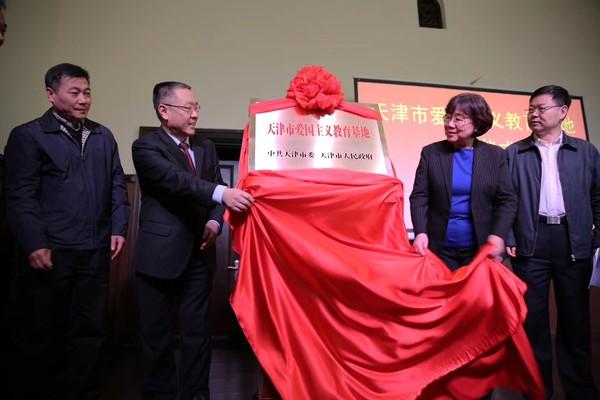 天津博物馆助力多家博物馆入选新一批市级爱国主义教育基地