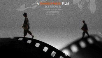 张艺谋《一秒钟》入围柏林电影节,今年三部华语片角逐金熊