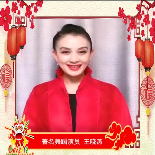 舞蹈家王晓燕:祝愿祖国繁荣昌盛,祝福中国文艺事业蓬勃发展!