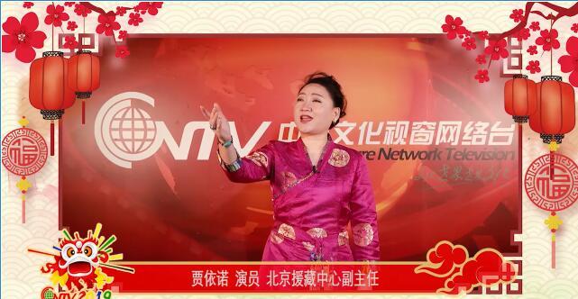 演员、北京雪域援藏中心副主任贾依诺:祝观众朋友们新年红红火火、鸿运当头!