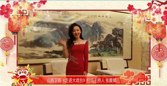 山西卫视栏目主持人张靓婧:希望大家新的一年百尺竿头更进一步!
