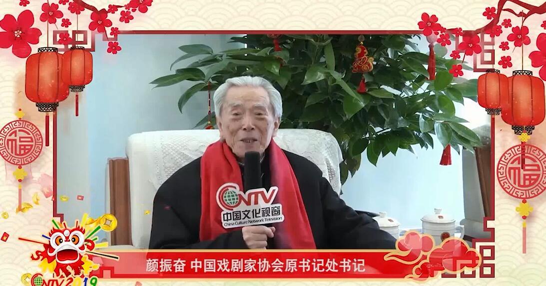 中国戏剧家协会原书记处书记颜振奋:祝大家健康长寿、开开心心!