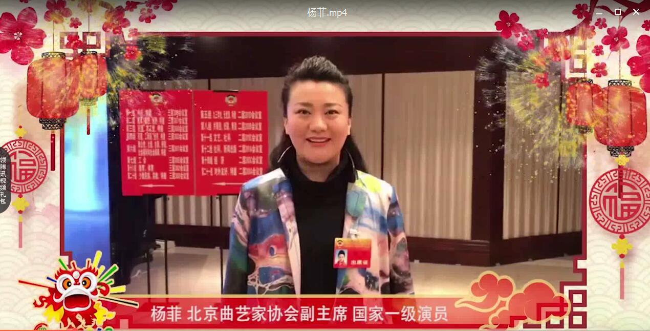 北京曲艺家协会副主席杨菲:春节是幸福、是团圆、是快乐,祝愿祖国繁荣富强!