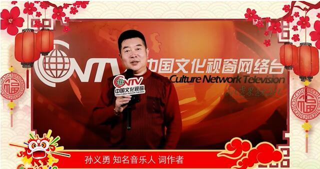 知名音乐人词作家孙义勇:春节是每个家庭欢聚一堂的时刻,祝大家新的一年幸福美满、阖家欢乐!