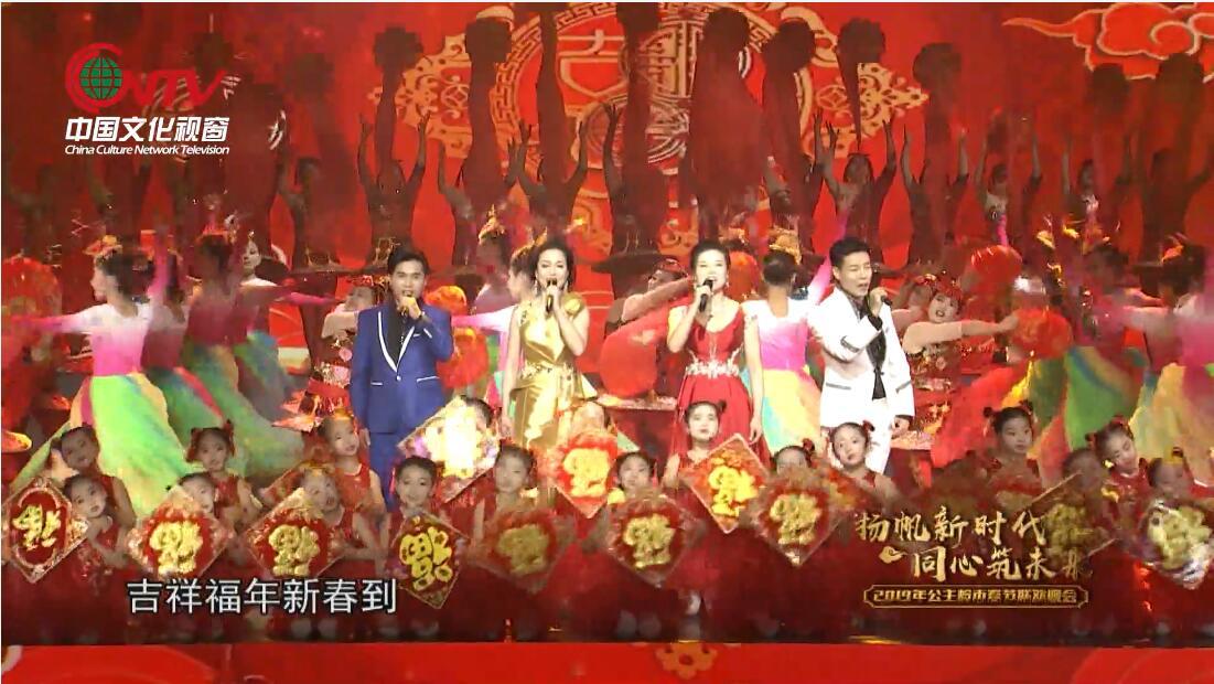 2019公主岭春晚开场节目《欢声笑语幸福年》