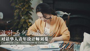 对话华人青年设计师刘蔓:设计为何而存在