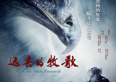 《远去的牧歌》 第九届北京国际电影节民族电影展 参展影片推介之八