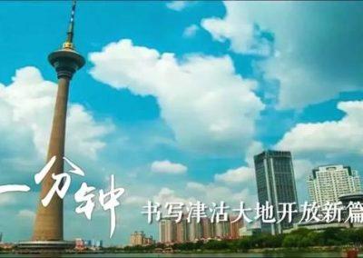 津沽大地 精彩纷呈《天津一分钟》带你一睹天津的独特风采