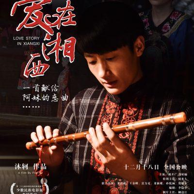 《爱在湘西》 第九届北京国际电影节民族电影展 参展影片推介之六
