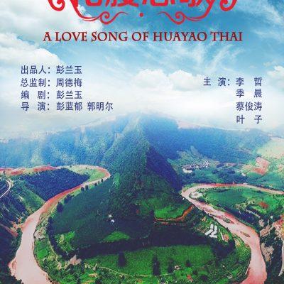 《花腰恋歌》 第九届北京国际电影节民族电影展 参展影片推介之五
