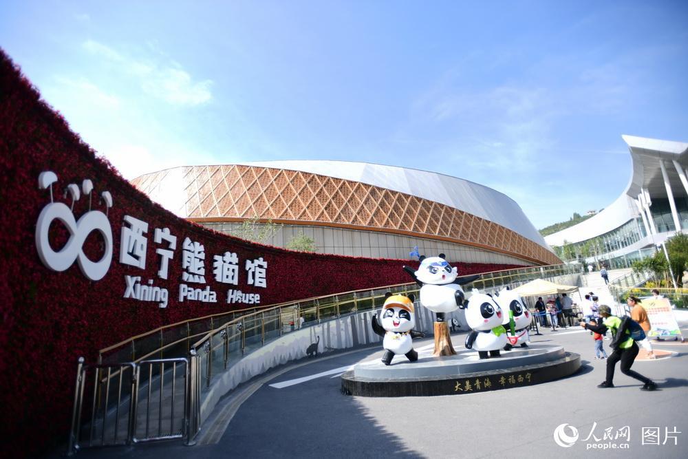 西宁熊猫馆城市新名片
