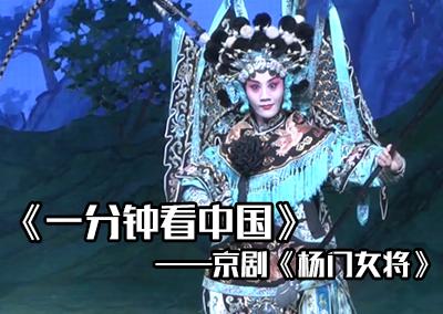 谁说京剧不青春 北京京剧院《杨门女将》精彩片段 #一分钟看中国