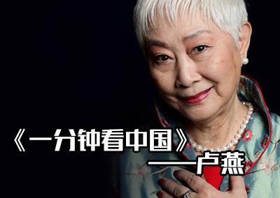 92岁燕归来 奥斯卡终身评委卢燕的传奇人生 #一分钟看中国