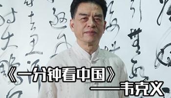 现场书写巨幅作品《沁园春·雪》——广西书协主席韦克义 # 一分钟看中国
