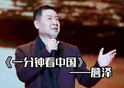 为爱发声 著名朗诵艺术家詹泽深情朗诵《感谢》#一分钟看中国