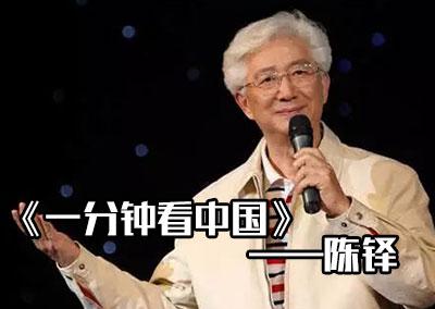 致敬经典 为爱发声 朗诵艺术家陈铎深情再现《话说长江》#一分钟看中国