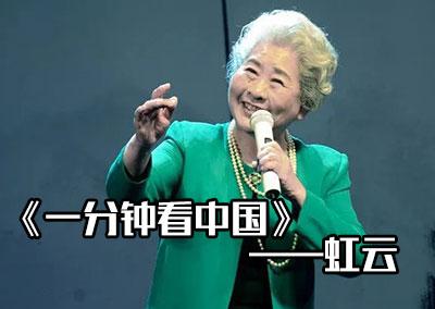 让阅读成为时尚 朗诵家虹云演绎《人间四月天》#一分钟看中国