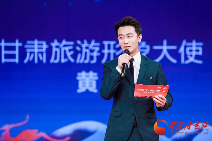 著名演员黄轩担任甘肃旅游形象大使 现场讲述与家乡的故事