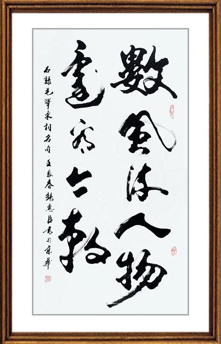 《书画百杰》张惠臣在线作品展 – 中国文化视窗网络台