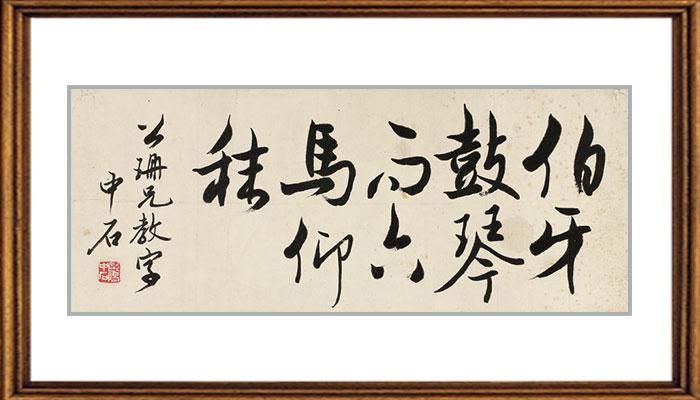 《书画百杰》欧阳中石在线作品展 – 中国文化视窗网络台