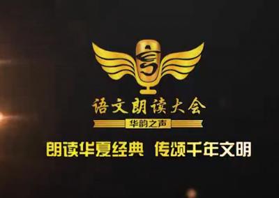 2017中国语文朗读评选活动 颁奖盛典 最美中国话
