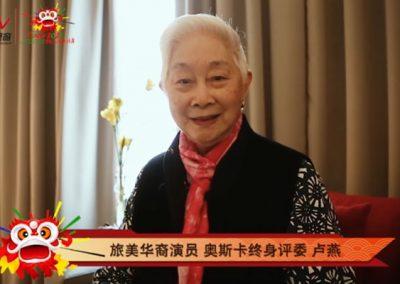 奥斯卡终身评委卢燕:祝全球华人阖家欢乐 幸福安康