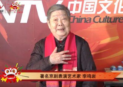 著名京剧表演艺术家李鸣岩:愿新的一年 大家喜气扬扬!