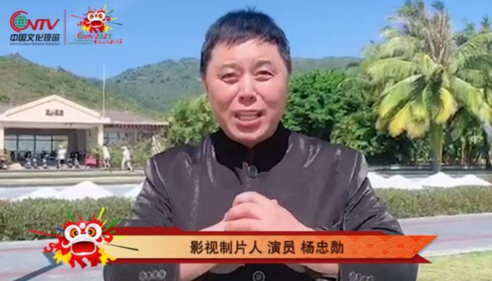 影视制片人 演员杨忠勋:祝兄弟姐妹们牛事冲天 牛年大吉