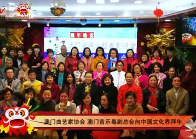澳门曲艺家协会、澳门音乐粤剧总会向中国文化界拜年:祝大家身体健康、吉祥如意
