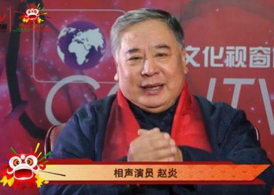 著名相声表演艺术家赵炎向全球华人拜年啦