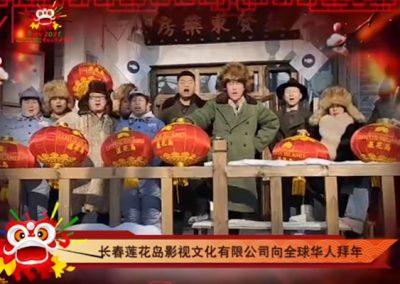 长春莲花岛影视文化有限公司全体员工向全球华人拜年!