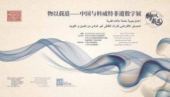 """物以载道——中国与科威特非遗数字展""""上线:科技赋能传统文化 非遗助力民心相通"""