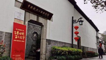 """""""红色文化遗产保护""""研讨会在杭州举行"""