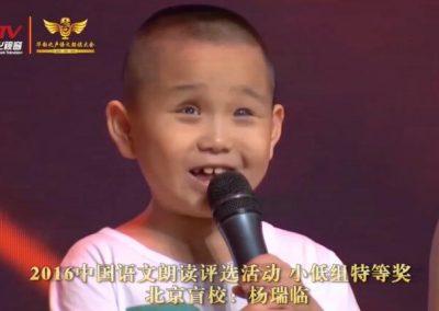他们用声音感知世界,他们用声音表达情感——盲童朗诵 感动世界