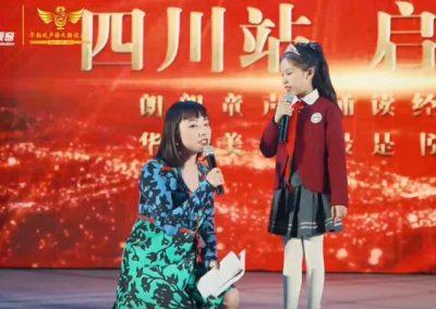 2021第六届中国文化视窗华韵之声国际语文朗读大会四川站盛大启动