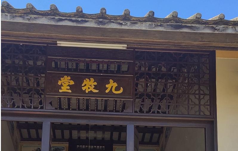 """著名作家、学者在文昌十八行村遇见""""九牧堂"""""""