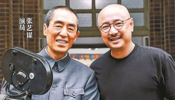 张艺谋,时隔24年再演电影——我和我的父辈国庆上映